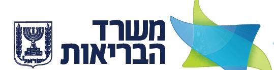 לוגו משרד הבריאות
