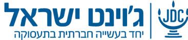 ג'וינט ישראל