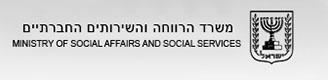 משרד ברווחה ושירותים החברתיים
