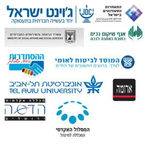 התאחדות הסטודנטים בישראל, ג'וינט ישראל יחד בעשייה חברתית בתעסוקה, אגף שיקום נכים כתובת נאמנה לנכה, משרד הרווחה והשירותים החברתיים, המוסד לביטוח לאומי לצדך, ברגעים החשובים של החיים, ההסתדרות ביחד, בשבילך, אוניברסיטת תל-אביב, ארומה, מכללה אקדמית הדסה ירושלים, המסלול האקדמי המכללה למינהל