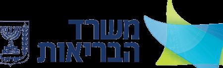 לוגו-משרד-הבריאות-3-removebg-preview